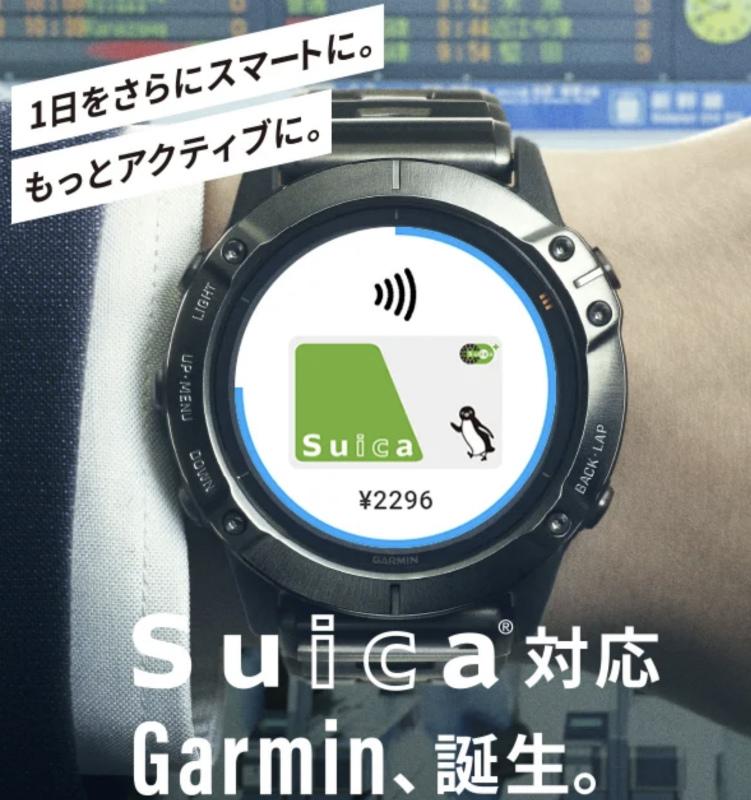 Suicaに対応したGarminのスマートウォッチ